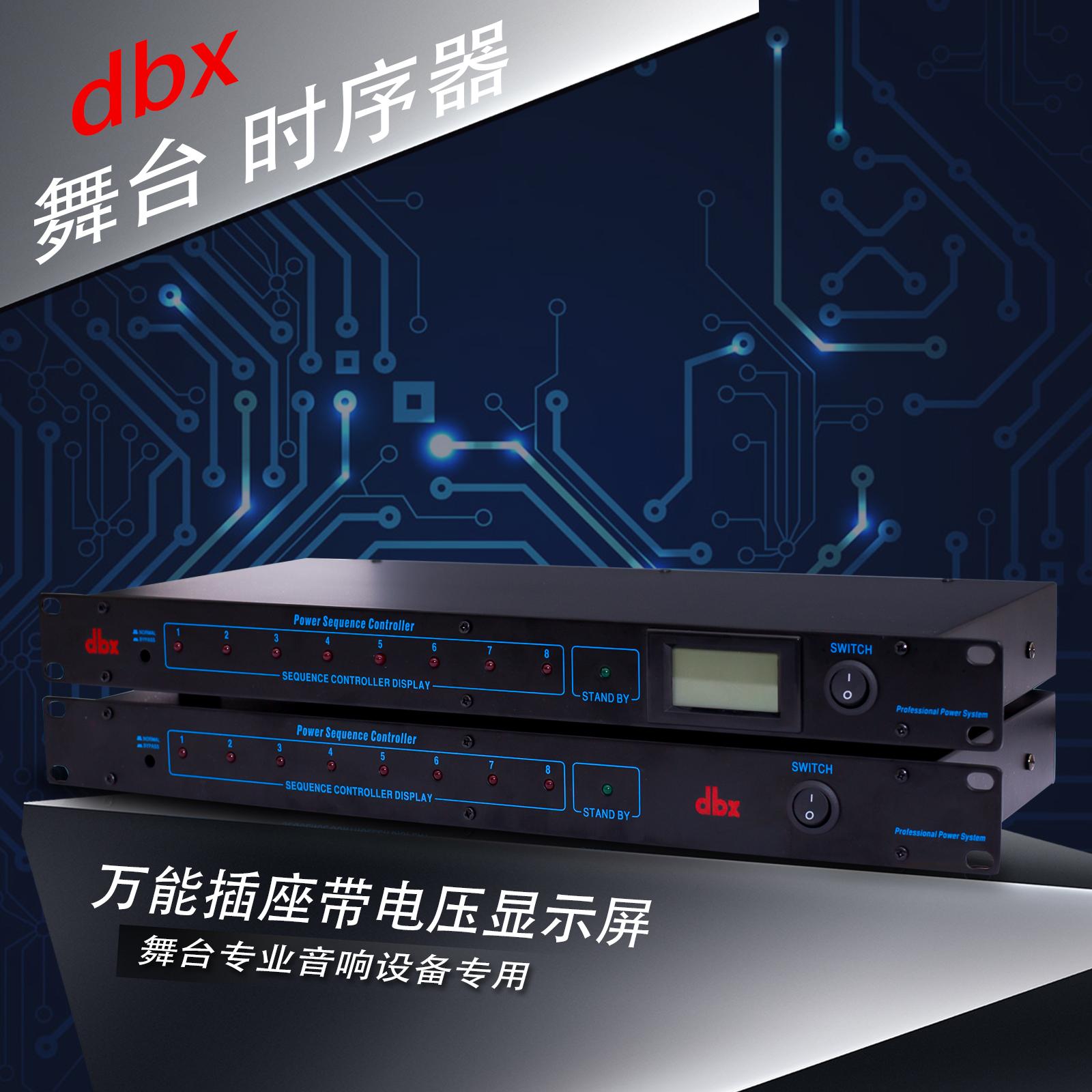 DBX время последовательность устройство /8 дорога /SR-328V/ источник питания порядок устройства напряжение шоу универсальный