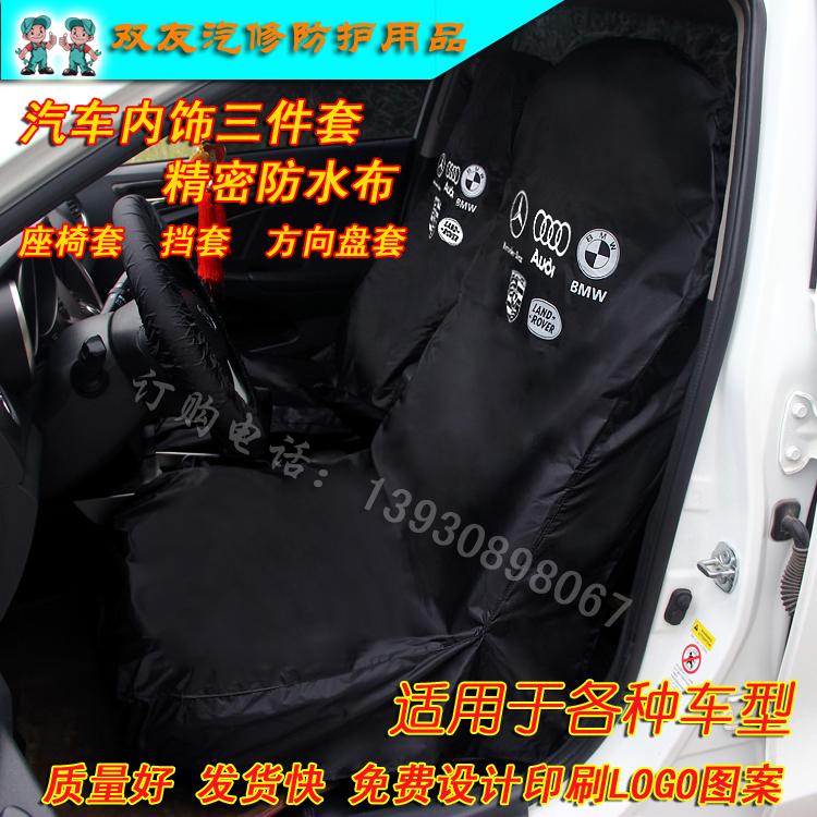 汽车维修座套防雨布座椅保护套代驾防尘保养修车座位套防护三件套