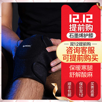 Magic old cold legs warm knee male and female joint nursing wind fear