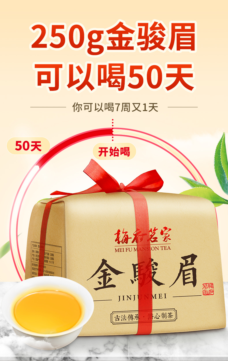 梅府茗家 20年新茶 浓香型金骏眉红茶 250g 天猫优惠券折后¥29包邮(¥99-70)