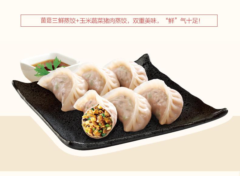 正大食品 菌菇三鲜/玉米猪肉蒸饺 460g*4袋 图3