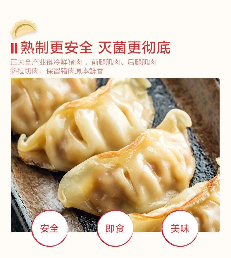 正大食品 多口味蒸饺 460g*4袋 图4