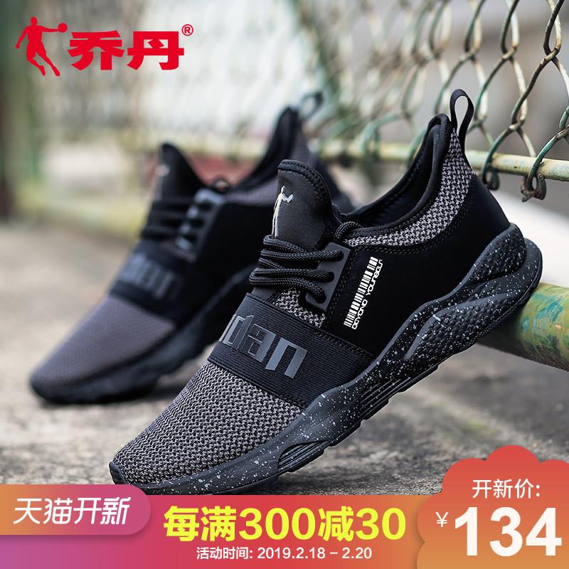 乔丹运动鞋男秋季网面透气跑步鞋男士2018新款轻便跑鞋复古男鞋