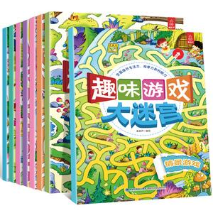 【8册】《儿童趣味游戏大迷宫》专注力绘本