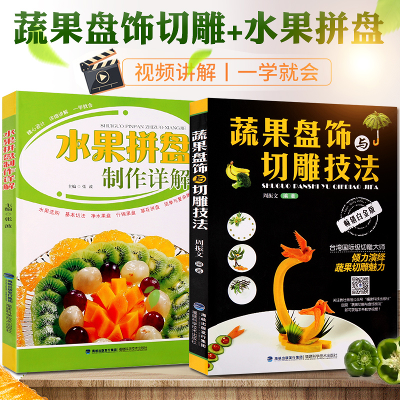 Vegetable Carving Book