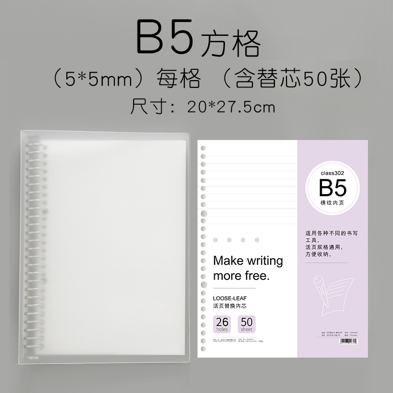 B5-square Book / 1 +1 Horizontal Line Refill