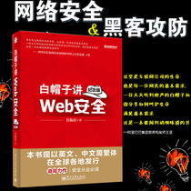 White Hat Speaking Web Security (Commemorative edition) DAO GE masterpiece