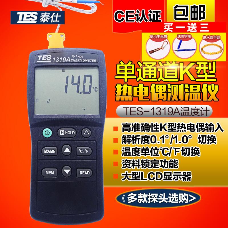 台湾泰仕仪表温度计表面大屏幕高精度数显温度计测温仪TES-1319A