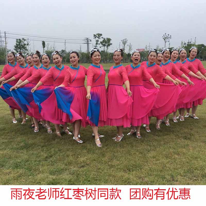 Đêm mưa vuông trang phục khiêu vũ mùa hè trang phục mới nữ nhảy múa táo đỏ khiêu vũ lớn đu váy khiêu vũ trang phục biểu diễn múa - Khiêu vũ / Thể dục nhịp điệu / Thể dục dụng cụ