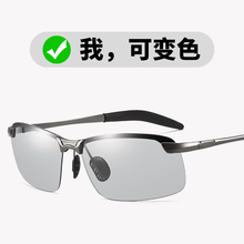Day and night color changing polarized sunglasses, male drivers, Chaozhou men's Sunglasses