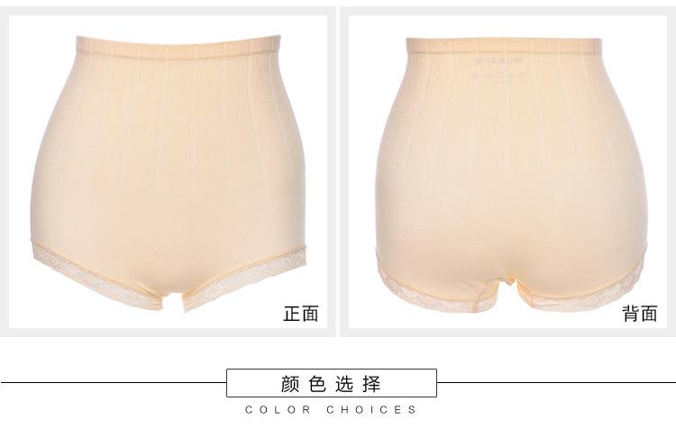 高腰薄款蕾丝提臂收腹内裤