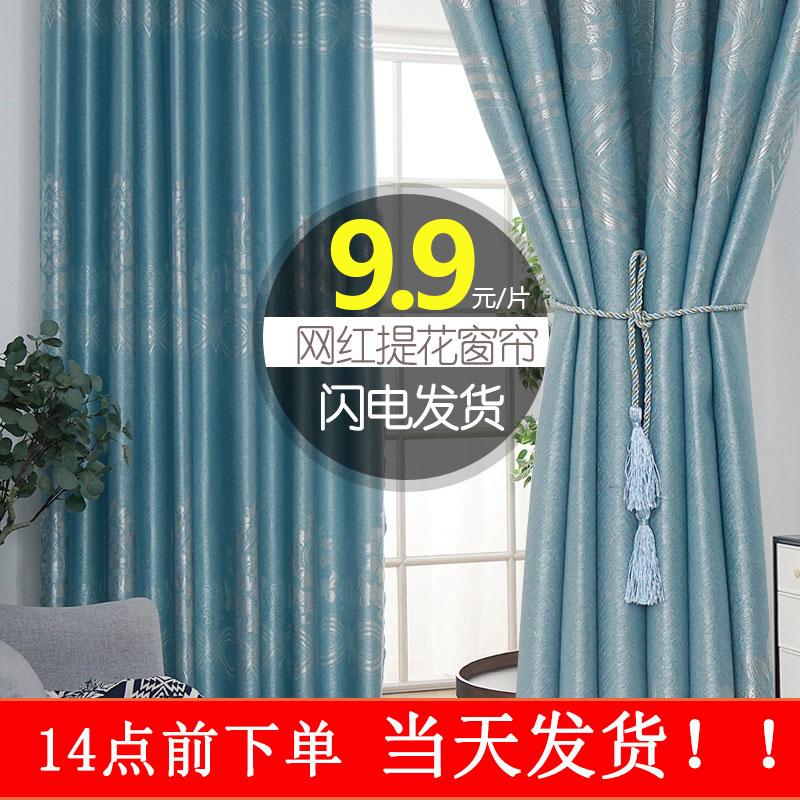 窗帘布料北欧式书房小书房全遮光成品窗帘阳台便宜卧室短帘出租房