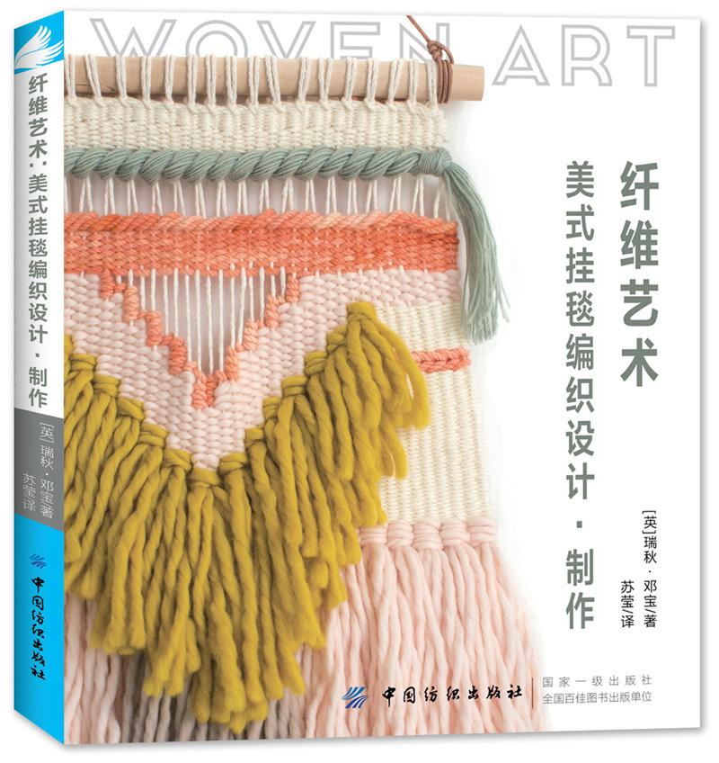 毛毯挂毯教程可用基础零纤维入门 方法手工编织书籍编织艺术学编织的书图解