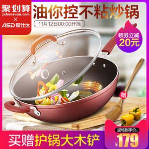 爱仕达炒锅通用锅具不粘锅油你控家用少油烟电磁炉炒菜锅多尺寸