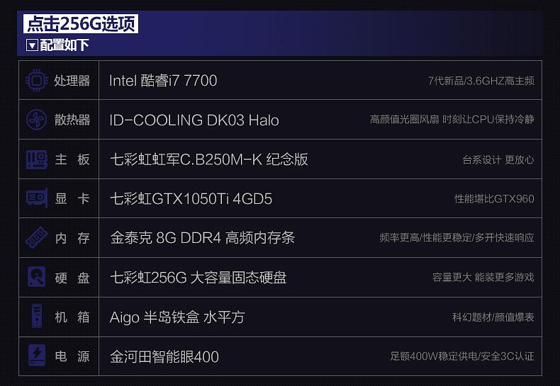 电脑主机推荐:京天华盛i7 7700/GTX1050TI独显台式机DIY游戏整机组装机电脑主机