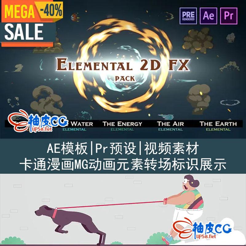 AE模板 Pr预设 1000组卡通漫画MG动画元素转场标识展示视频素材