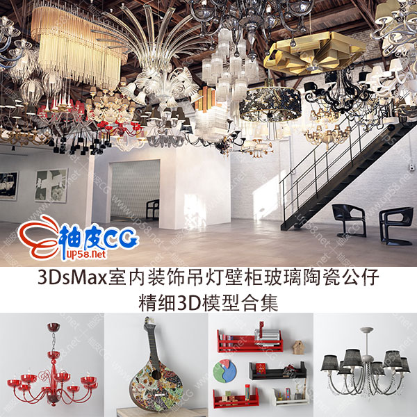 3DsMax室内装饰吊灯壁柜玻璃陶瓷公仔精细3D模型