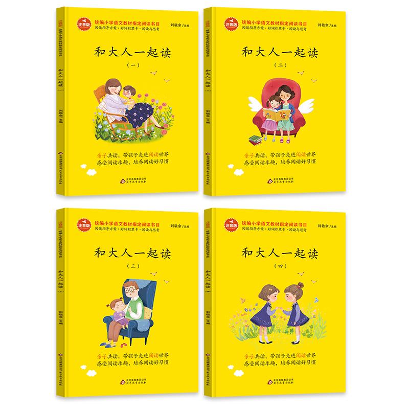 和大人一起读一年级上下册套装4册快乐读书吧语文同步训练老师推荐曹文轩 儿童书籍绘本故事6-12岁读物小学生课外阅读带拼音