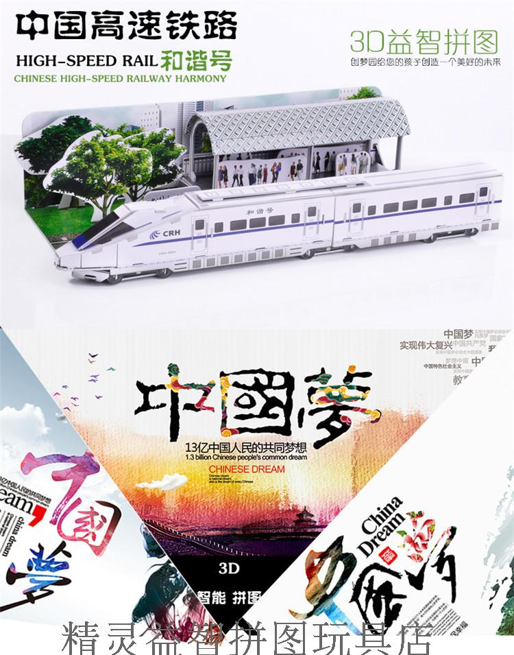 3D paper puzzle building model train CRH China Railway High-speed rail station