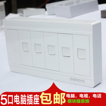 Kam Fei Electrical Appliance Ming-mounted switch socket five-bit computer network cable socket can be spelled