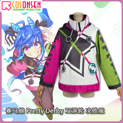 taobao agent Cosonsen horse racing girl cosplay costume twin-turbo decisive service cos animation game Pretty custom