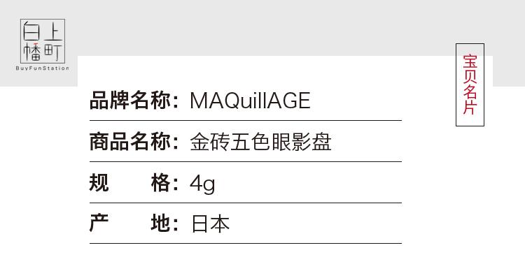桃子美妝正品現貨 MAQuillAGE資生堂心機五色眼影修容自然 日本代購正品 便攜眼影盤