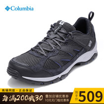 Columbia Colombian men's shoes spring summer outdoor shoes slow-shock hiking shoes breathable wear-resistant climbing shoes YM1182