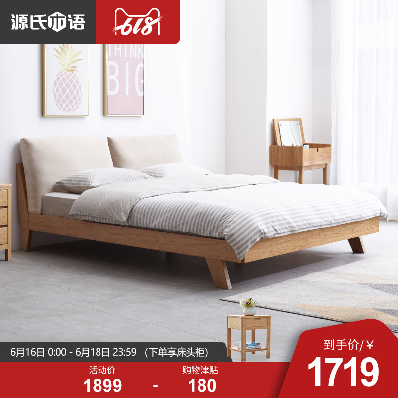源氏木语纯实木床橡木双人大床布艺北欧简约1.8米1.5米主卧软包床
