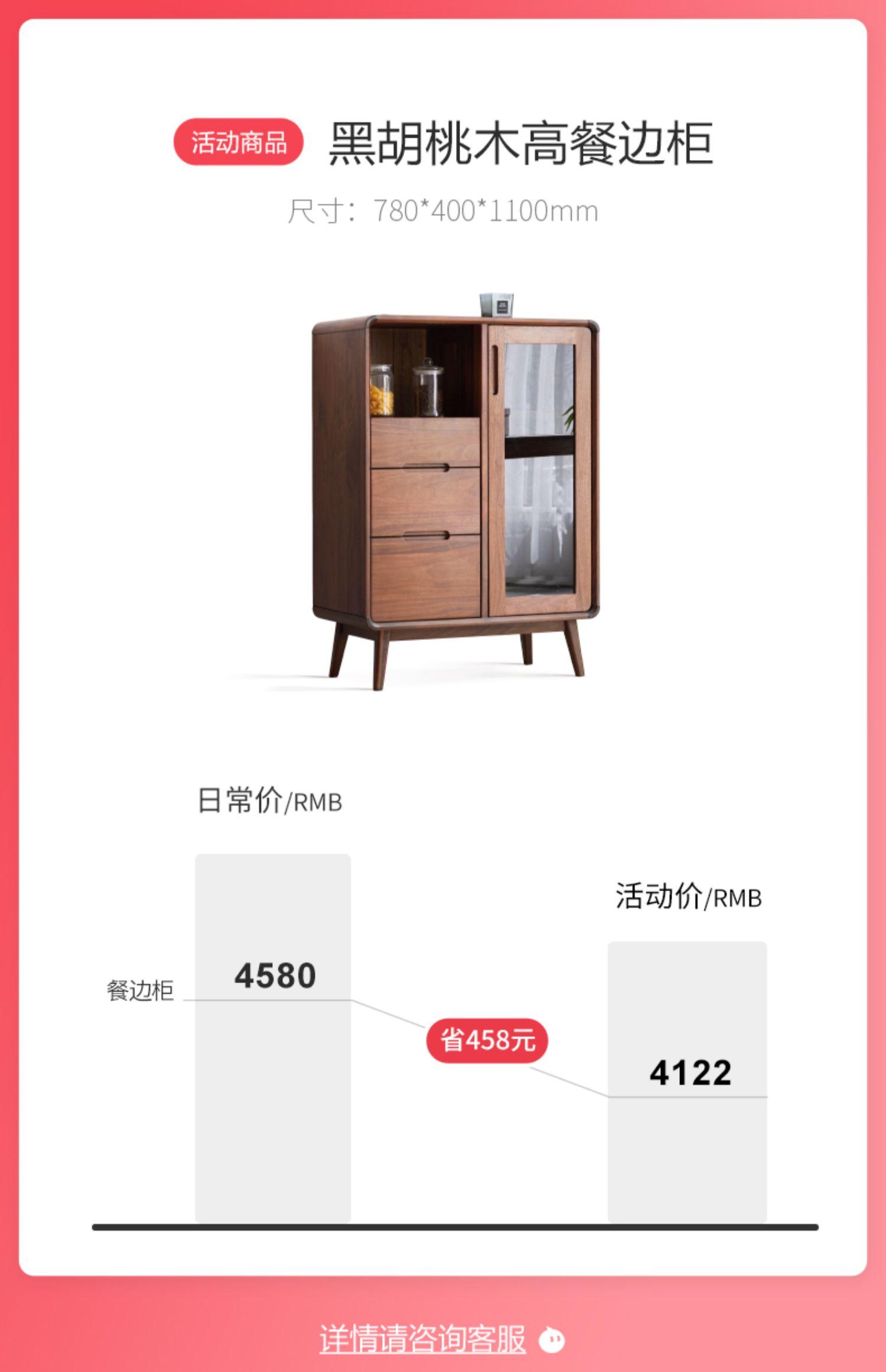 源氏木语实木餐边柜北欧黑胡桃木茶水柜现代简约家用环保厨房柜子商品详情图