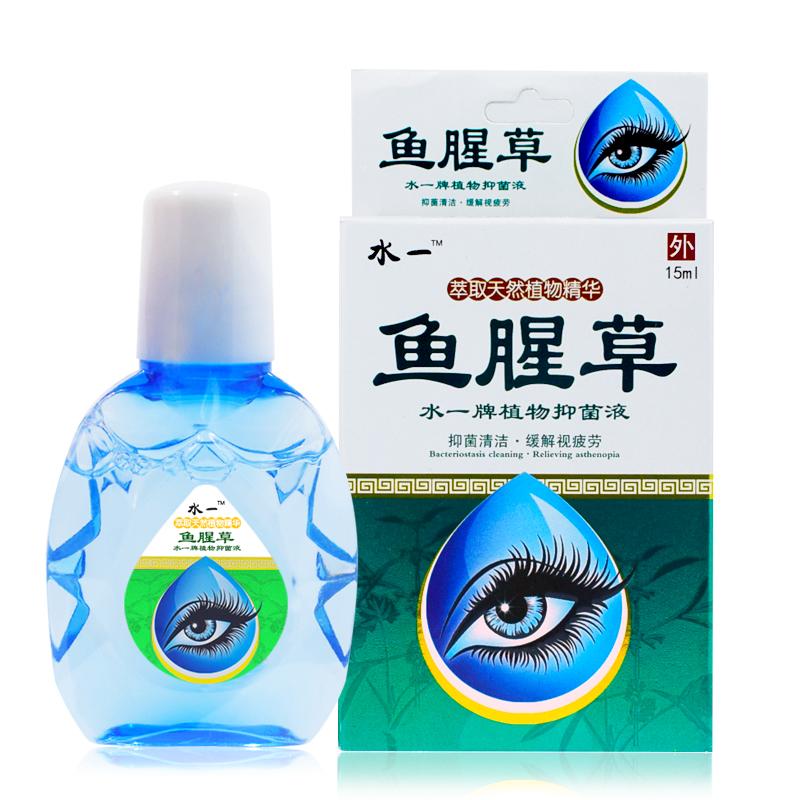 水一鱼腥草护理液干涩滴眼液缓解疲劳视力下降护眼药水