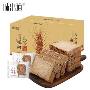 【无蔗糖】全麦坚果吐司面包1000g