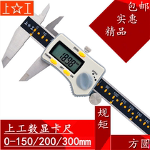 Number of hours of the worker electronic video caliper 0-150 200