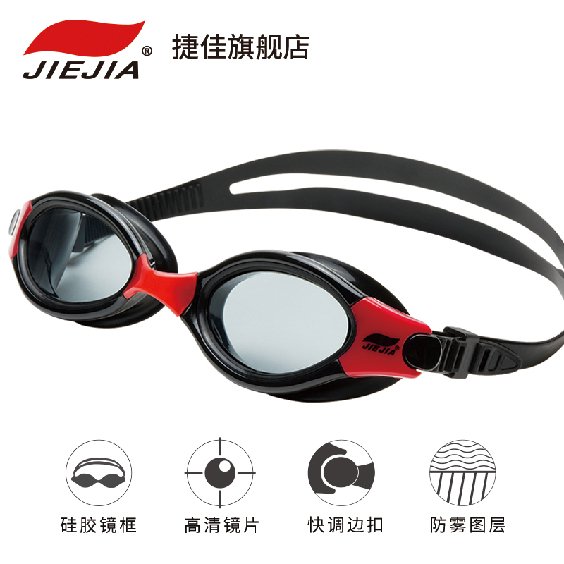 f5a0c5cd606d Jiejia swimming glasses equipped with high-definition anti-fog fashion  electroplated swimming goggles men. Zoom · lightbox moreview · lightbox  moreview ...