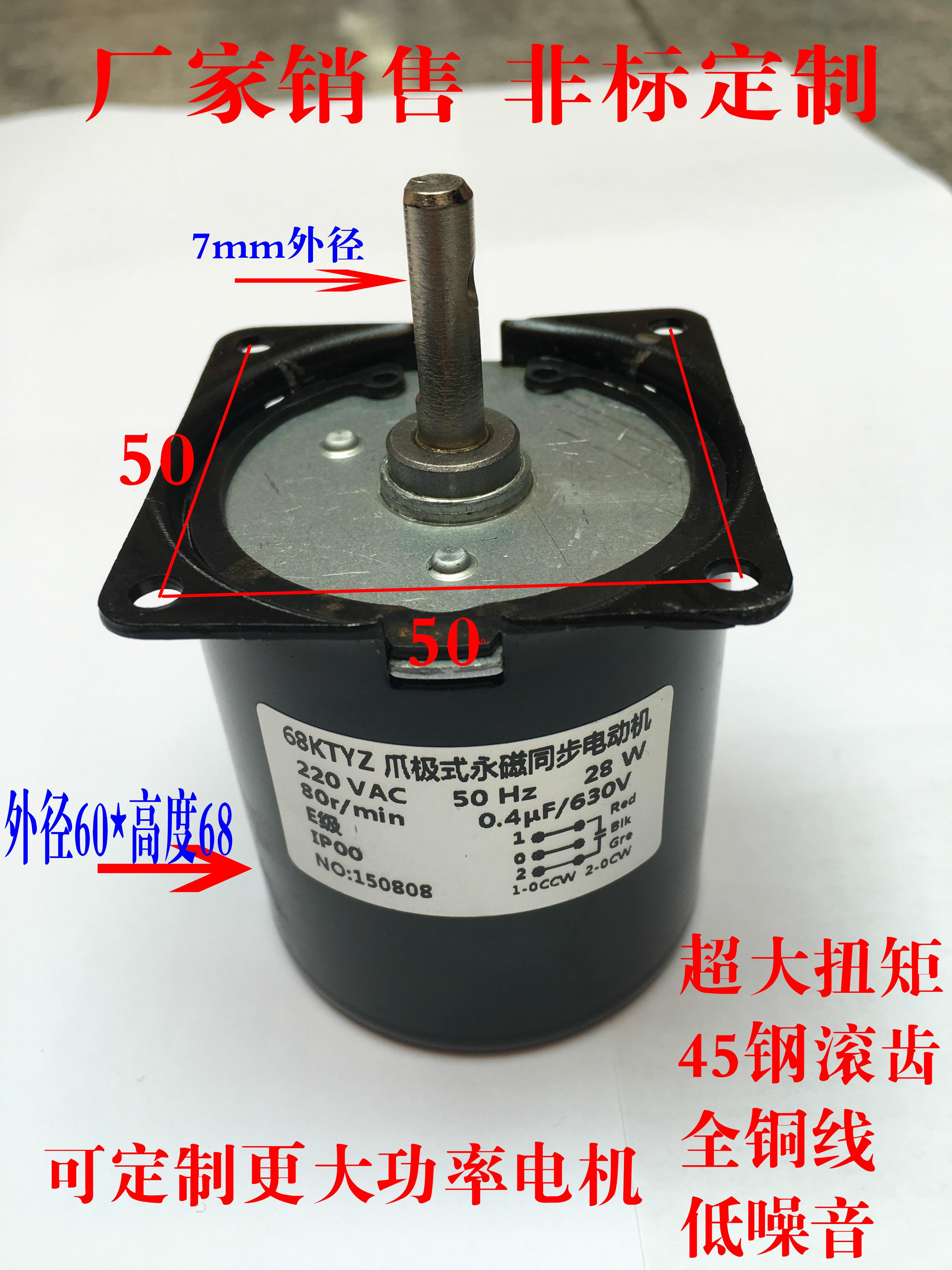 68KTYZ permanent magnet synchronous motor 28W 45#steel hobbing 1 2 2 5 5 10  50 60 80 100 rpm