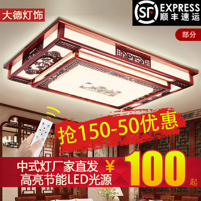 Chinese LED ceiling lamp rectangular acrylic atmosphere solid wood living room bedroom Chinese style luxury wooden lamp