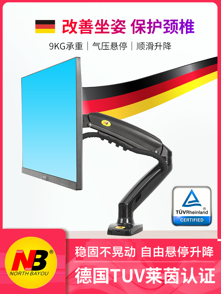 NB computer screen stand desktop-mounted lift telescopic wand arm託-hole elevated mount of the screen base.