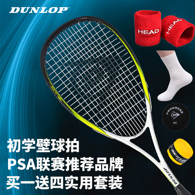 Chính hãng Dunlop Dunlop squash vợt carbon siêu nhẹ người mới bắt đầu phù hợp với đào tạo vợt để gửi quà tặng