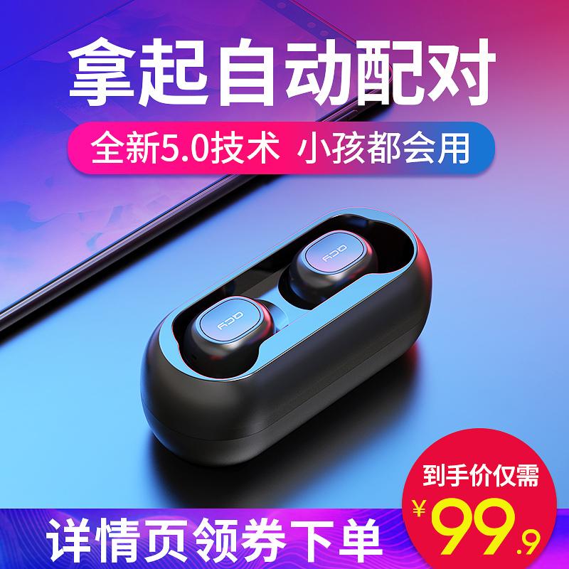 真无线蓝牙耳机双耳5.0入耳塞头戴式运动跑步苹果小米华为男女通用开车健身QCY T1