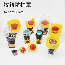 22mm Emergency stop button protection cover 25 error-proof Operation Yellow Protection base