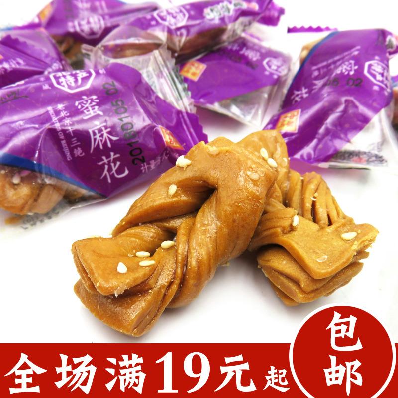 北京特产 御食园蜜麻花 休闲零食糕点 中华名小吃250克 酥软麻花