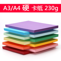 230g thickened color cardboard A3 A4 child handmade