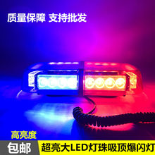 High-brightness car strong magnetic ceiling red and blue flashing warning light vehicle clearing light engineering work light warning light 12V24V