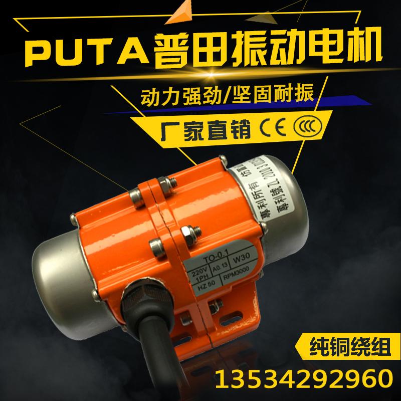 Вибрационный двигатель 30W-100W регулируемый двигатель вибрации скорости 220V микромоторный двигатель 380V