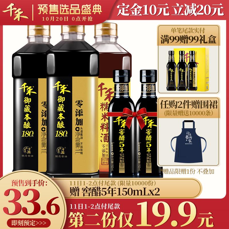 18年双11预售 千禾 御藏本酿 180天酿造零添加头道酱油1L*2瓶 送料酒1L+送窖醋5年150ml*2瓶 低于¥28.6包邮(需¥10定金)