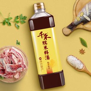 【第二份0元】千禾_零添加料酒1L