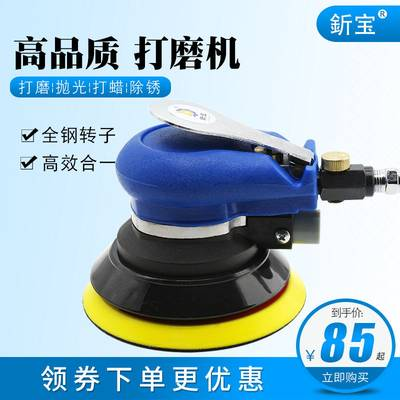 Taiwan 釿 宝 5 inch pneumatic grinding machine car wax polishing tool polishing dry mill putty grinding head gas mill