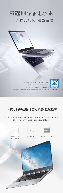 【3期免息】honor/荣耀 magicbook i7+8G+256G笔记本电脑 商务办公游戏轻薄本