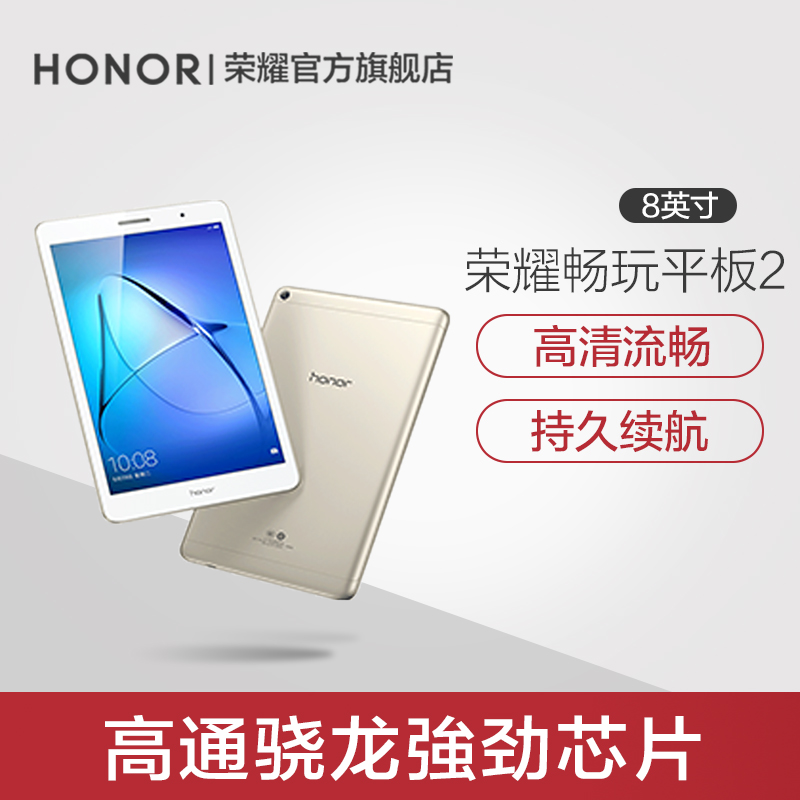 HONOR glory play tablet 2 (8 inches) 4G call big screen WiFi Android smart entertainment ultra-thin screen tablet PC