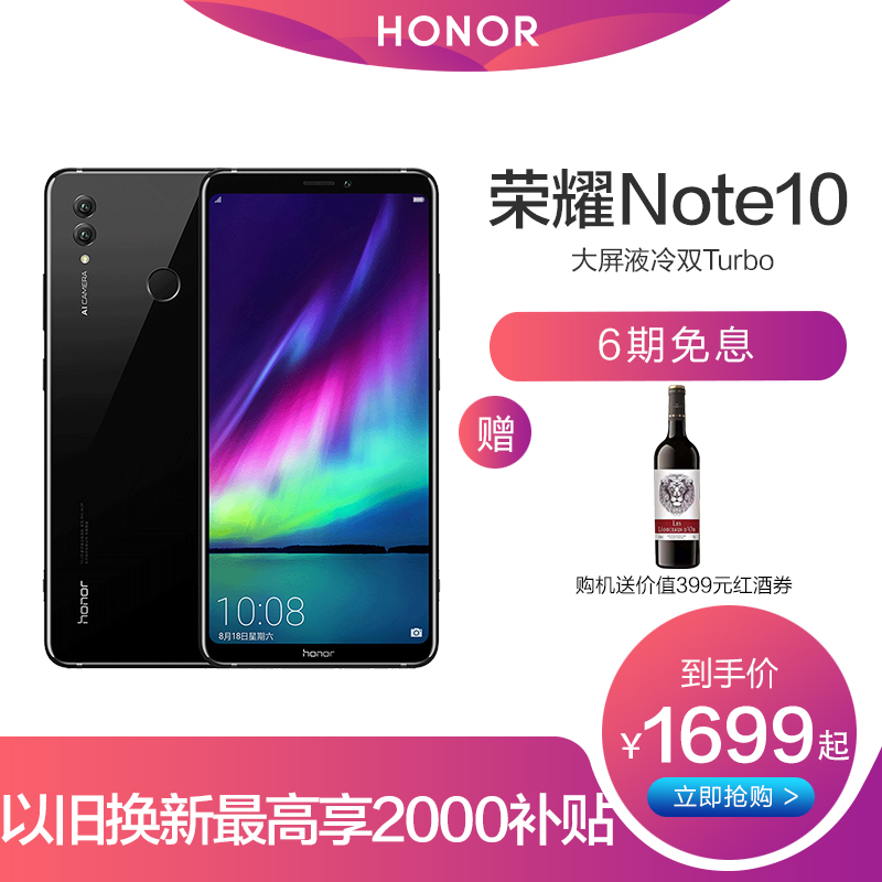 (Spot express) Huawei's glorious Note10 mobile phone big screen liquid cold double Turbo official flagship store full screen official game mobile phone