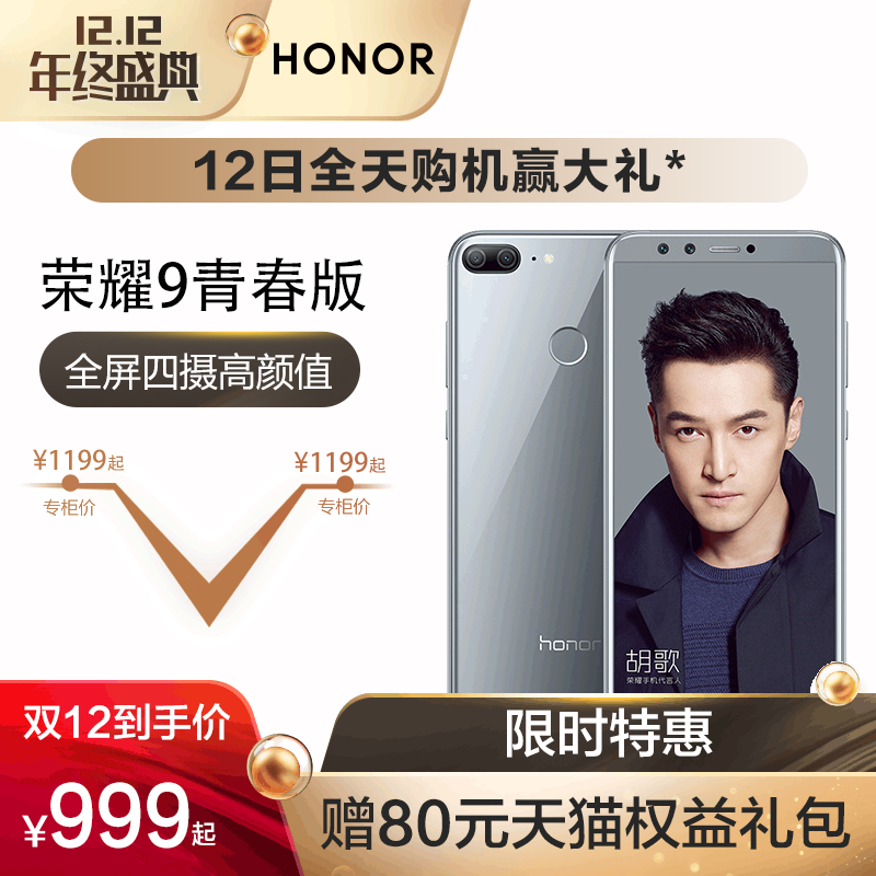 【From 999】Huawei HONOR/glory glory 9 youth version of the full screen smart dual camera full Netcom mobile phone official flagship store authentic elderly students 10 new 8 youth 9i